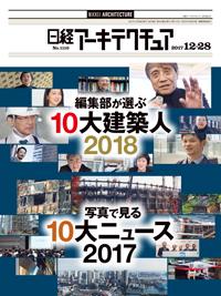 日経アーキテクチュア2017年12月28日号