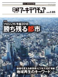 日経アーキテクチュア2018年1月25日号