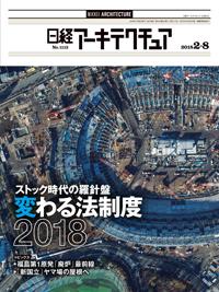 日経アーキテクチュア2018年2月8日号