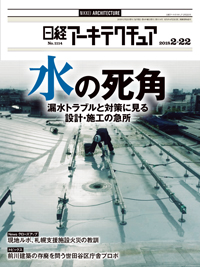 日経アーキテクチュア2018年2月22日号
