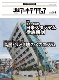 日経アーキテクチュア2018年3月8日号