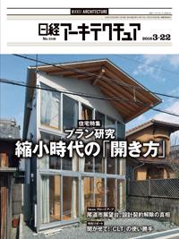日経アーキテクチュア2018年3月22日号
