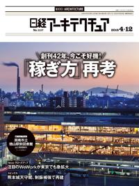 日経アーキテクチュア2018年4月12日号