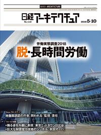 日経アーキテクチュア2018年5月10日号