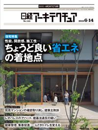 日経アーキテクチュア2018年6月14日号