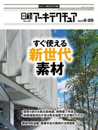 日経アーキテクチュア2018年6月28日号