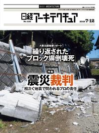 日経アーキテクチュア2018年7月12日号