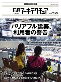日経アーキテクチュア2018年7月26日号