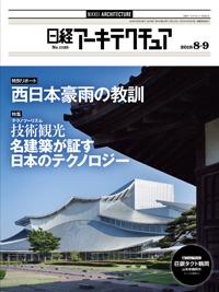 日経アーキテクチュア2018年8月9日号