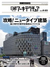 日経アーキテクチュア2018年8月23日号