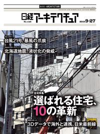 日経アーキテクチュア2018年9月27日号