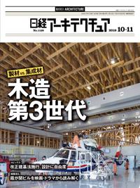 日経アーキテクチュア2018年10月11日号