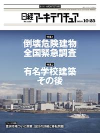 日経アーキテクチュア2018年10月25日号