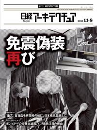 日経アーキテクチュア2018年11月8日号
