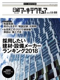 日経アーキテクチュア2018年11月22日号