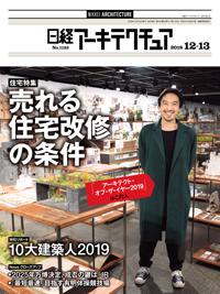 日経アーキテクチュア2018年12月13日号
