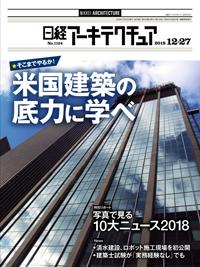 日経アーキテクチュア2018年12月27日号