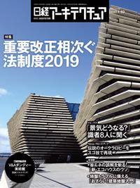 日経アーキテクチュア2019年1月10日号