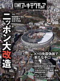 日経アーキテクチュア2019年1月24日号