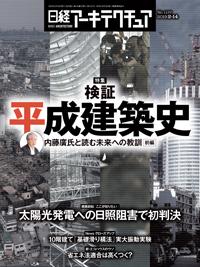 日経アーキテクチュア2019年2月14日号