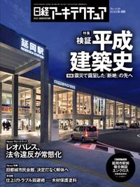 日経アーキテクチュア2019年2月28日号