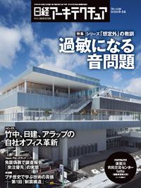 日経アーキテクチュア2019年3月14日号