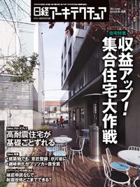 日経アーキテクチュア2019年3月28日号