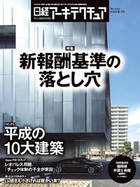 日経アーキテクチュア2019年4月11日号