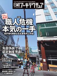 日経アーキテクチュア2019年4月25日号