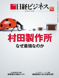 日経ビジネス2019年6月3日号