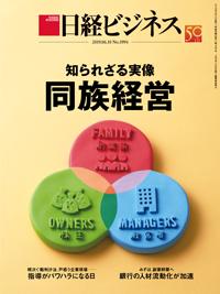 日経ビジネス2019年6月10日号
