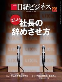 日経ビジネス2019年6月17日号
