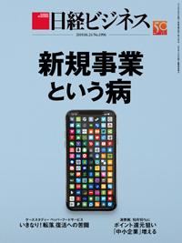 日経ビジネス2019年6月24日号