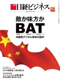日経ビジネス2019年7月1日号