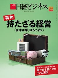 日経ビジネス2019年7月8日号