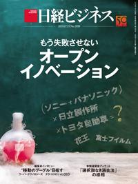 日経ビジネス2019年7月15日号