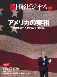 日経ビジネス2019年7月29日号