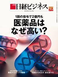 日経ビジネス2019年8月5日号