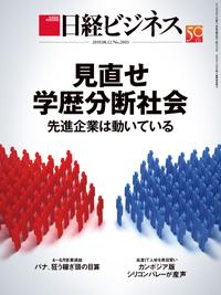日経ビジネス2019年8月12日号
