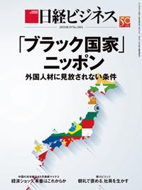 日経ビジネス2019年8月19日号