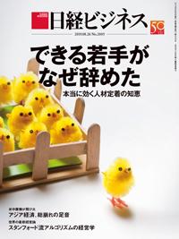 日経ビジネス2019年8月26日号