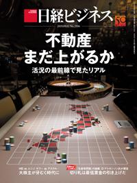 日経ビジネス2019年9月2日号