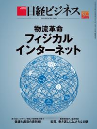 日経ビジネス2019年9月16日号