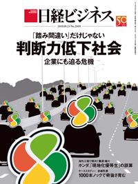 日経ビジネス2019年9月23日号