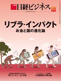 日経ビジネス2019年9月30日号