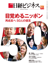 日経ビジネス2019年10月7日号