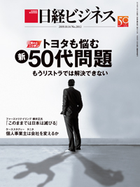 日経ビジネス2019年10月14日号