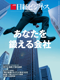 日経ビジネス2020年2月10日号