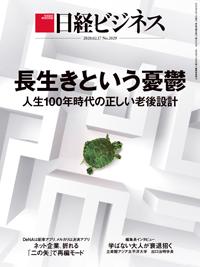 日経ビジネス2020年2月17日号