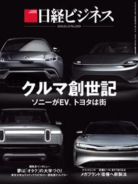 日経ビジネス2020年2月24日号